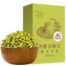 柴火大院内蒙古绿豆 可发芽豆 解暑杂粮 东北粗粮真空盒装 1kg