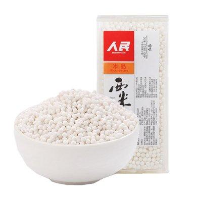 人民食品 西米露原料小西米210g 西米露 椰汁西米椰漿甜品原料