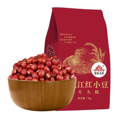 柴火大院黑龙江红小豆 五谷杂粮 红小豆 东北粗粮真空装 1kg