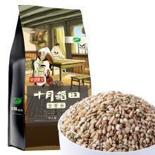 【满199减20】十月稻田全麦米1kg五谷杂粮东北粗粮 小米黑米大米粥搭红豆绿豆