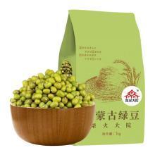 【满199减20】柴火大院 绿豆1kg五谷杂粮东北粗粮 绿豆粥