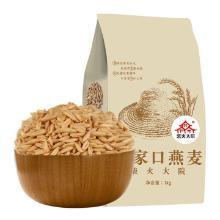 【满199减20】柴火大院 张家口燕麦1kg 燕麦米盒装 农家自产