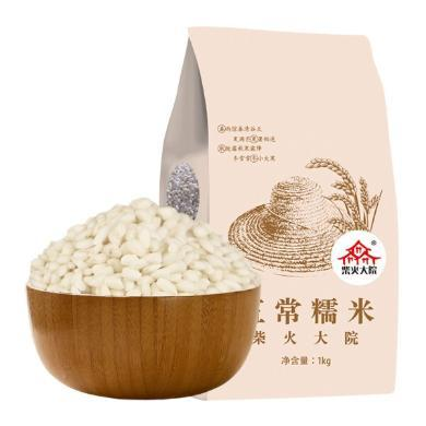 柴火大院五常糯米 江米 粽子米 粗糧 東北雜糧真空裝1kg