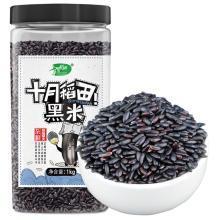 【满199减20】十月稻田 罐装黑米1kg 东北香米五谷杂粮粥原料粗粮新米油粥