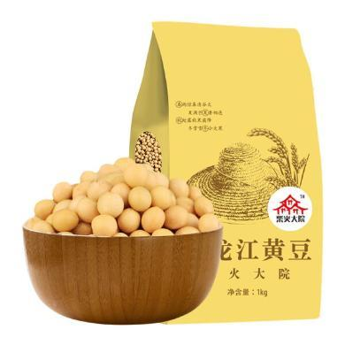 柴火大院 黑龙江黄豆1kg 打?#33735;?#29983;豆芽盒装