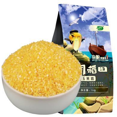 十月稻田玉米糝 東北粗糧 1kg 營養雜糧真空包裝玉米茬玉米渣