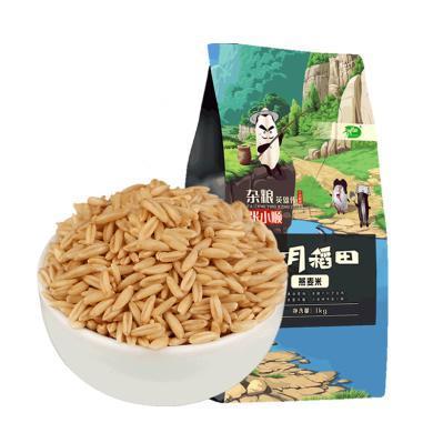 十月稻田燕麦米1kg五谷杂粮东北粗粮 燕麦小米黑米粥黑芝麻燕麦粥