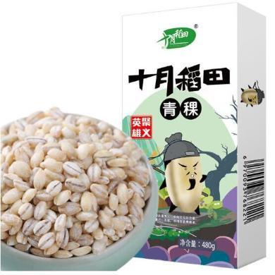 十月稻田高原白青稞米480g 去皮谷物煮粥營養五谷雜糧