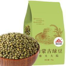 柴火大院内蒙古绿豆 可发芽豆 解暑杂粮 东北粗粮真空 1kg