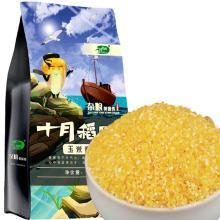 十月稻田玉米糝東北粗糧1kg營養雜糧真空包裝玉米茬農家玉米碴