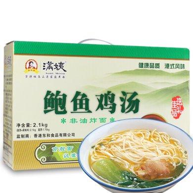 滿姨Aunt Moon 鮑魚雞湯面 2.1kg/箱 (24獨立小包) 非油炸方便面 膳食谷糧