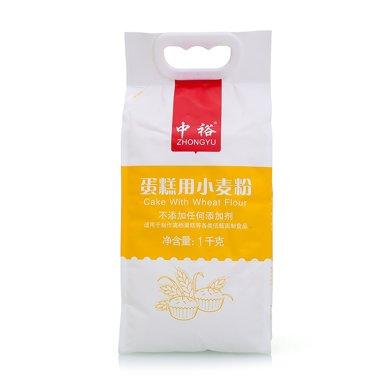 中裕蛋糕用小麥粉1000g(1000g)