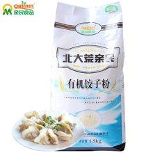 【满199减20】北大荒 亲民有机饺子粉 1.5kg 亲民食品东北 饺子粉面粉(满50包邮)