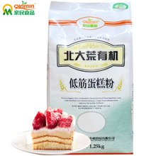 【满199减20】北大荒有机低筋蛋糕粉1.25kg 烘焙原料低筋面粉亲民 面粉小麦粉(满50包邮)