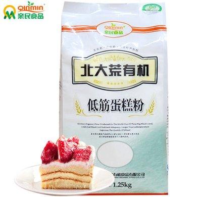 北大荒有機低筋蛋糕粉1.25kg 烘焙原料低筋面粉親民 面粉小麥粉(滿50包郵)