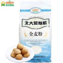 北大荒有機全麥粉1.5kg 親民面粉 烘培小麥粉披薩粉(滿50包郵)