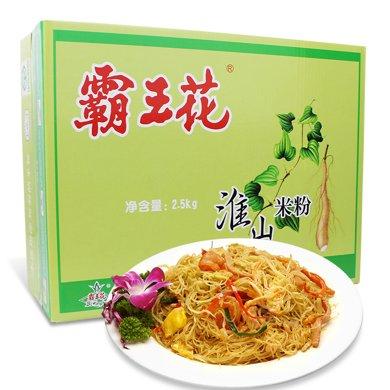 霸王花 淮山米粉2.5kg/箱 廣東河源米粉 米線 粉絲 客家米粉 細粉 米排粉