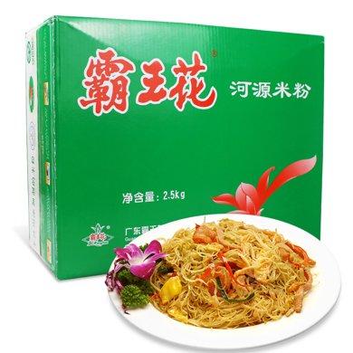 霸王花 河源米粉2.5kg/箱 廣東河源米粉 米線 粉絲 客家米粉 細粉 米排粉