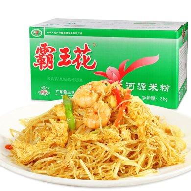 霸王花 河源米粉3kg/箱 廣東河源米粉 米線 粉絲 客家米粉 細粉 米排粉