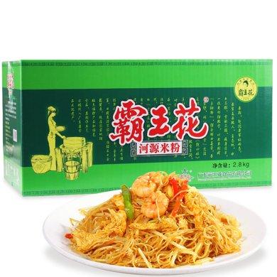霸王花 河源米粉2.8kg/箱 廣東河源米粉 米線 粉絲 客家米粉 細粉 米排粉