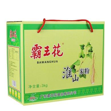 霸王花 淮山米粉3kg/箱 广东河源米粉 米线 粉丝 ?#22270;?#31859;粉 细粉 米排粉