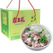 【广东特产】霸王花淮山米粉2kg 河源特产干细米线 纯大米粉丝广东米粉