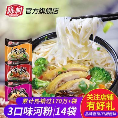 陈村 河粉 3种口味红烧排骨味、酸辣味、鸡汁味共14袋 方便 速食 非油炸方便面泡面米线米粉陈村粉组合箱装14袋装