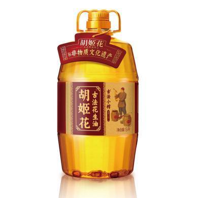 胡姬花古法小榨花生油(5L)