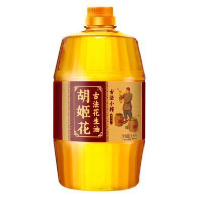 胡姬花古法小榨花生油(1.8L)
