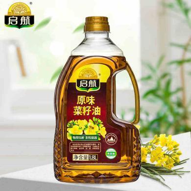 启航原味菜籽油小瓶1.8l非转基因纯香物理压榨食用油(满88全国包邮)