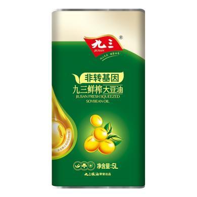 九三 非轉基因 鮮榨 三級 大豆油 5L 健康食用油5升