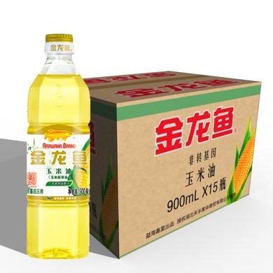 金龍魚 食用油 非轉基因玉米胚芽油玉米油900mlx15瓶  廣東包郵