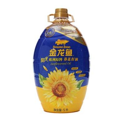 金���~�光葵花籽油(5L)