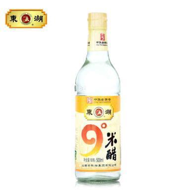 東湖9度米醋500ml浸蛋泡蛋醋食用米醋白醋純糧食釀造(滿50元包郵)