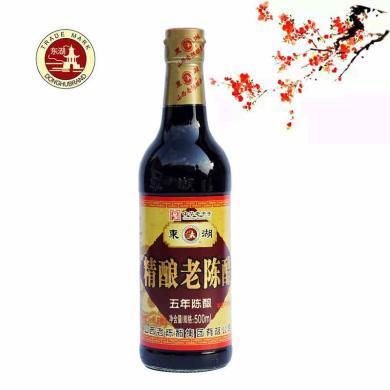 東湖五年陳釀老陳醋 涼拌醋餃子醋調味500ml中華老字號(滿50包郵)