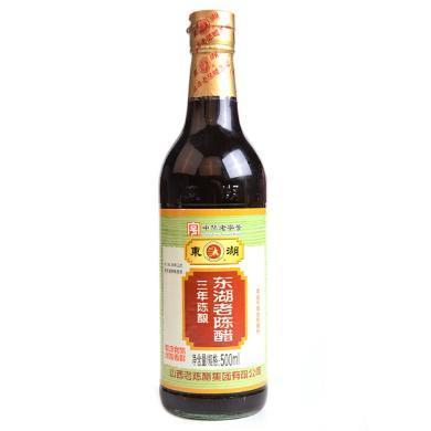 東湖三年陳釀老陳醋 涼拌醋餃子醋調味500ml中華老字號
