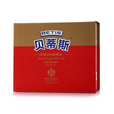 贝蒂斯橄榄油礼盒(1L*2)
