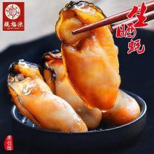 牡蛎干 海蛎 生蚝 干 海鲜干货500g盒装 40头左右【顺丰】