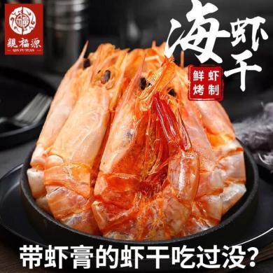 蝦干干蝦250g 海產干貨 大對蝦 仁干蝦皮干蝦