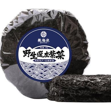亲福源 南澳紫菜头 水紫菜干货头水无沙海苔寿司烤紫菜蛋花汤80g