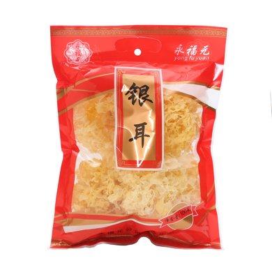 永福元銀耳(100g)
