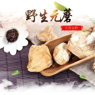 【東北特產】大興安嶺 野生 元蘑 250g 天然菌類 東北特產