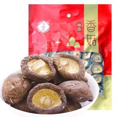 永福元 香菇250g/袋 西峡 香菇 干货 菇类 食用菌类 蘑菇(包装新升级)