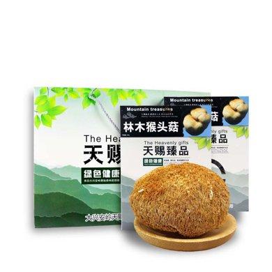 【東北特產】【送禮】大興安嶺  林木菇猴頭菇蘑菇東北特產 菌菇禮盒 猴頭菌 猴頭菇 200g*2盒