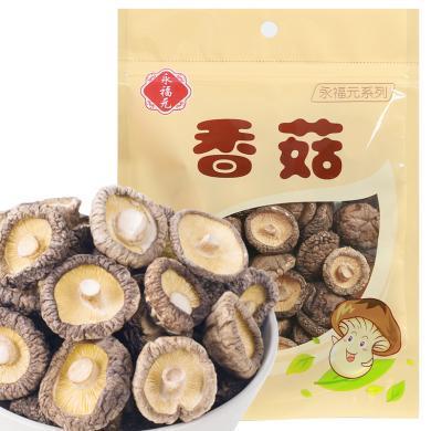 永福元香菇 100克X1袋 西峡 香菇 干货 菇类 食用菌类 蘑菇