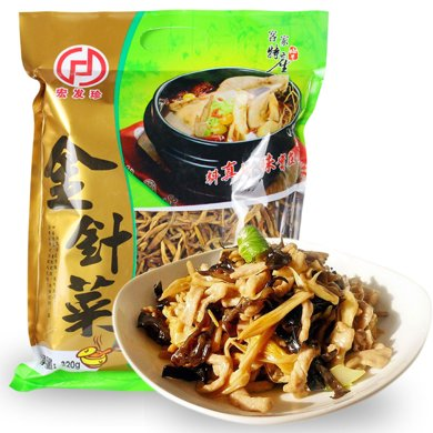 【廣東特產】宏發珍 金針菜干320g 黃花菜干貨 黃花菜 土特產脫水蔬菜