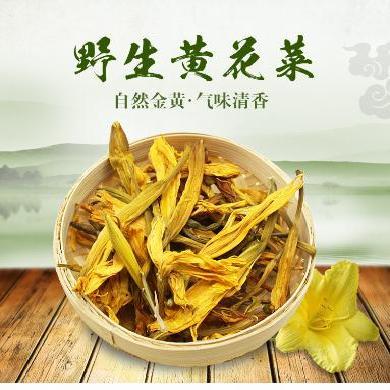 【東北特產】大興安嶺 天賜臻品 野生黃花菜250g 東北特產 金針菜 干黃花菜 月子餐