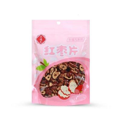 永福元紅棗片(150g)