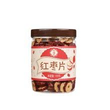 永福元红枣片   130gX2罐