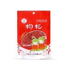 永福元枸杞(200g)